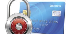 ИДЕЯ: Банките да покриват суми над 100 лева, откраднати от карта