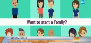 """""""JUST A BABY"""" - приложение за бъдещи родители (ВИДЕО)"""