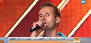 СКРИТ ТАЛАНТ: Финансист от NOVA се яви на кастингите за X Factor