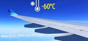 7 условия за идеален полет, за които не подозирате (ГАЛЕРИЯ)