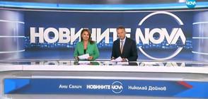Новините на NOVA (18.09.2017 - централна)