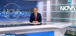 Спортни новини (18.09.2017 - централна)