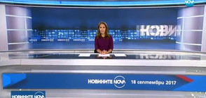 Новините на NOVA (18.09.2017 - късна)