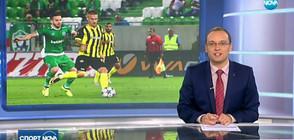 Спортни новини (18.09.2017 - късна)