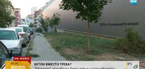 Протест срещу строеж на паркинг в София (ВИДЕО)