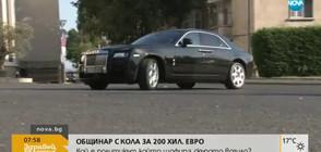 Общинарят с кола за 200 000 евро: Омръзна ми да карам комбайни (ВИДЕО)