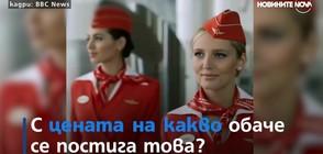 Авиокомпания орязва заплатите на по-едри стюардеси (ВИДЕО)