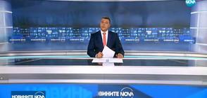 Новините на NOVA (19.09.2017 - следобедна)