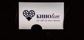 Турнето за късометражни филми КИНОlove Лято 2017 завърши с успех