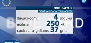 ВНОС НА РАБОТНА РЪКА: 4000 чужденци са по родното Черноморие