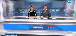 Новините на NOVA (19.09.2017 - централна)