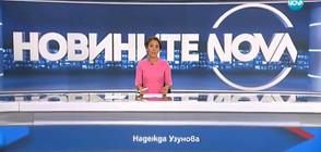Новините на NOVA (19.09.2017 - късна)