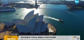 Рекордно топла зима в Австралия