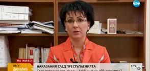 Арнаудова: До дни ще има наказание за учениците, били учител в Садово