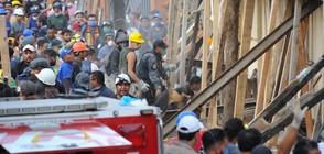21 деца загинаха в Мексико, след като училище се срина (ВИДЕО+СНИМКИ)