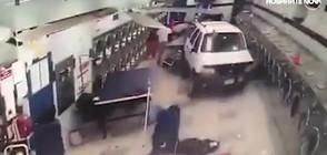 """Как кола """"нахлу"""" в обществена пералня? (ВИДЕО)"""