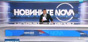 Новините на NOVA (20.09.2017 - обедна)