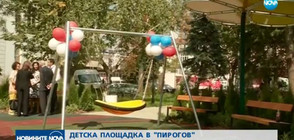 """Детска площадка за най-малките пациенти в """"Пирогов"""""""