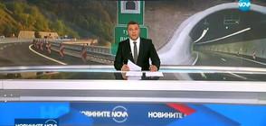Новините на NOVA (20.09.2017 - следобедна)