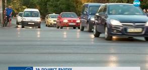 Обмислят промяна на данъците при колите в София