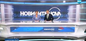 Новините на NOVA (20.09.2017 - централна)