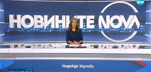 Новините на NOVA (20.09.2017 - късна)