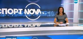 Спортни новини (20.09.2017 - късна)