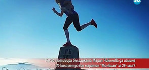 Какво мотивира българка да измине 170-километров маратон за 29 ч.?