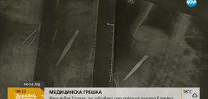 Жена живее 3 г. със забравена след операция пинсета в корема (ВИДЕО)