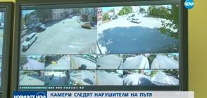 Враца се сдоби с най-модерното видеонаблюдение
