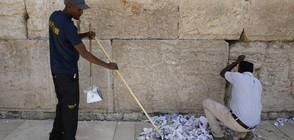 Премахнаха листчетата с желания от Стената на плача (ВИДЕО+СНИМКИ)