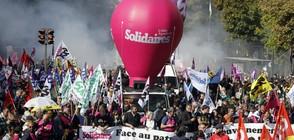 Нови протести срещу трудовите реформи на Макрон (СНИМКИ)