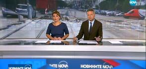Новините на NOVA (21.09.2017 - централна)