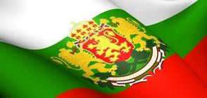 Честваме 109 години от обявяването на Независимостта на България