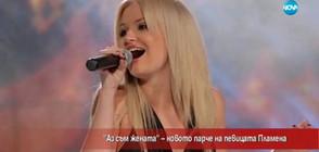 """""""Аз съм жената"""" - новото парче на певицата Пламена"""