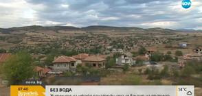 БЕЗ ВОДА: Жителите на няколко панагюрски села се вдигат на протест