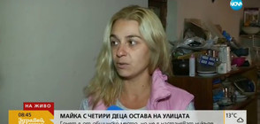 Майка с четири деца остава на улицата