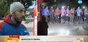 МАРАТОН В ПИРИН: 147 смелчаци ще тичат три дни в планината