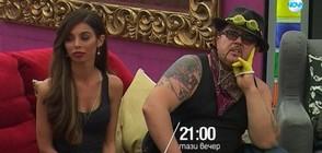 Къщата на Big Brother е разтресена от множество конфликти