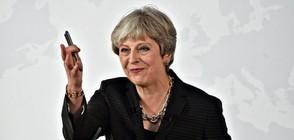 Тереза Мей начерта бъдещето на отношенията с ЕС
