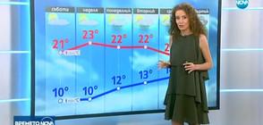 Прогноза за времето (22.09.2017 - централна)