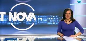 Спортни новини (22.09.2017 - късна)