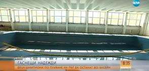 ГАСНЕЩИ НАДЕЖДИ: Деца-шампиони по плуване остават без басейн