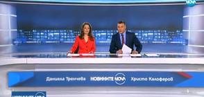 Новините на NOVA (23.09.2017 - обедна)