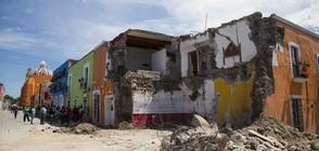 Нов силен трус бе регистриран в Мексико (ВИДЕО)