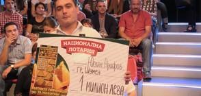 Национална лотария увеличи с още един милионерите на България