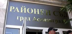 Оставиха в ареста ученика, удрял с кол преподавател в Садово