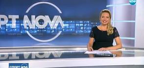 Спортни новини (23.09.2017 - централна)