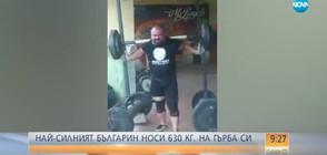 Кой е българският Херкулес, който носи 630 кг на гърба си? (ВИДЕО)