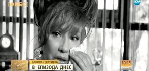 Елвира Георгиева с разтърсващ разказ за живота си (ВИДЕО)